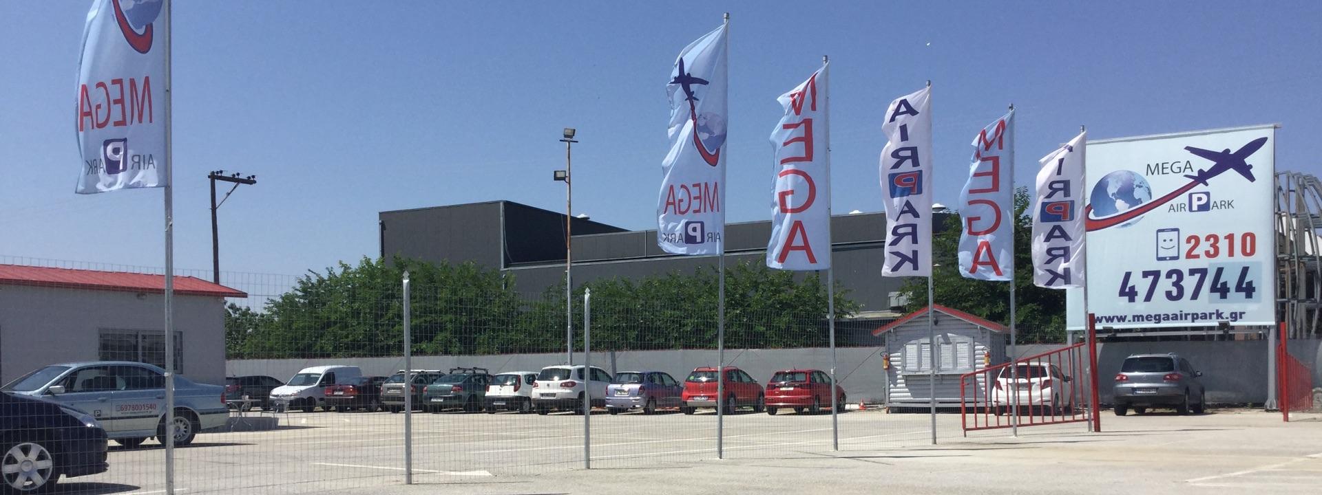 Καλώς ήρθατε στο Mega Air Park!